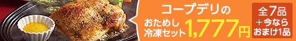 生活協同組合コープみらい(埼玉県)のお試し利用