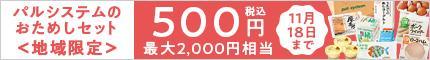 パルシステム茨城 栃木のキャンペーン