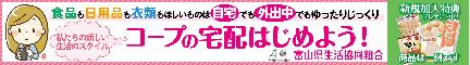 富山県生協のキャンペーン
