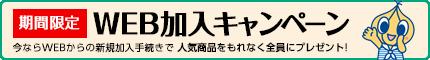 コープぎふのキャンペーン