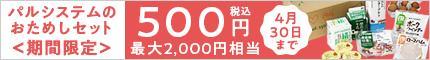 パルシステム静岡のキャンペーン