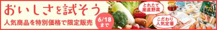 東都生協(神奈川)のキャンペーン