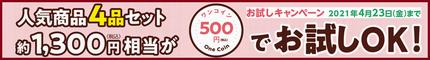京都生活協同組合のキャンペーン