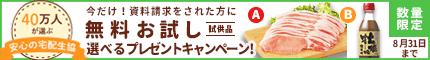生活クラブ千葉のキャンペーン