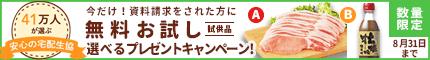生活クラブ生活協同組合(東京)のキャンペーン