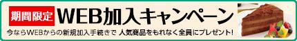 生活協同組合コープぎふのキャンペーン