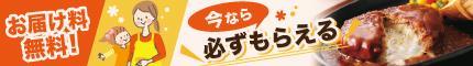 コープ中央(かりや愛知中央生活協同組合)のキャンペーン