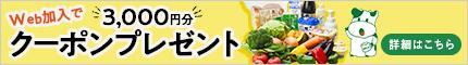 生活協同組合パルシステム山梨(長野)のキャンペーン