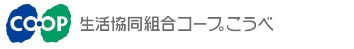 生活協同組合コープこうべ(大阪)