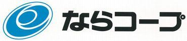 市民生活協同組合 ならコープのロゴ