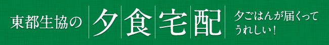東都生協(東京)のロゴ