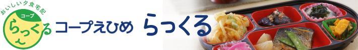 コープえひめのロゴ