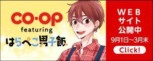 コープ featuring はらぺこ男子飯