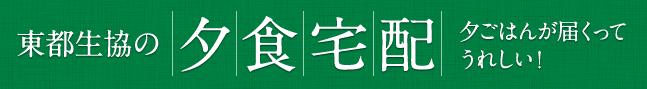 東都生協(神奈川)