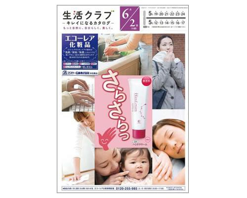 生活協同組合エスコープ大阪のカタログ画像