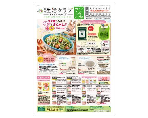生活クラブ生活協同組合大阪のカタログ画像