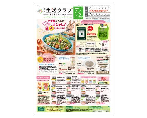 生活クラブ生協(埼玉)のカタログ画像