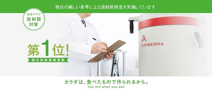 生活クラブ生活協同組合(埼玉)の食の安全への取り組みト