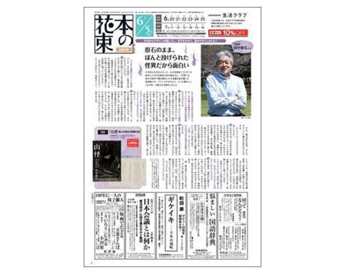 生活クラブ生活協同組合(神奈川)のカタログ画像