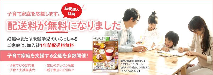 生活クラブ生活協同組合大阪の子育てサポート