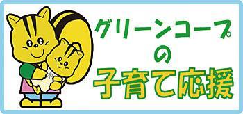 グリーンコープ生活協同組合(島根)の子育てサポート