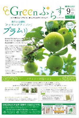 グリーンコープ生活協同組合(長崎)のカタログ画像