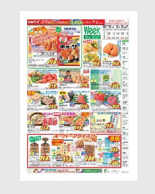 みやぎ生協のカタログ画像