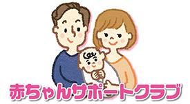 生活協同組合コープやまぐちの子育てサポート