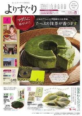 大阪いずみ市民生活協同組合のカタログ画像