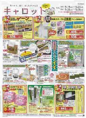 かりや愛知中央生活協同組合のカタログ画像