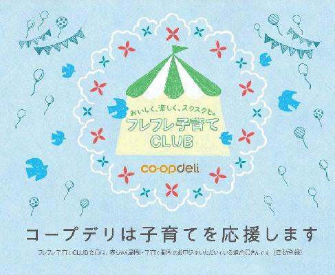 生活協同組合コープみらい(東京都)の子育てサポート