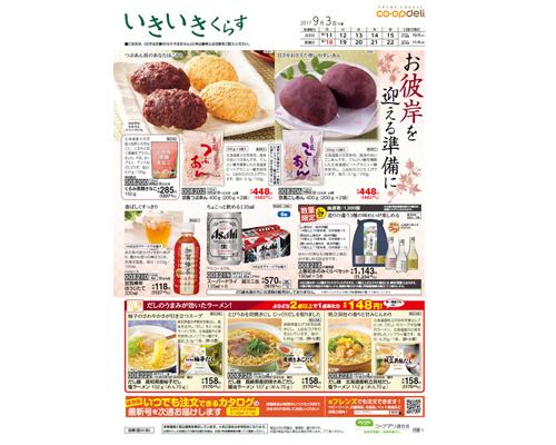 生活協同組合コープみらい(埼玉県)のカタログ画像