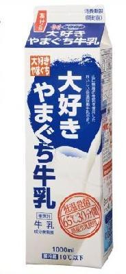 大好きやまぐち牛乳