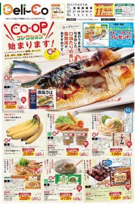 生協ひろしまのカタログ画像