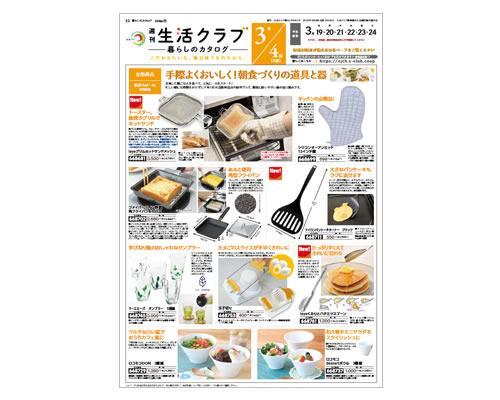 生活クラブ生活協同組合(東京)のカタログ画像