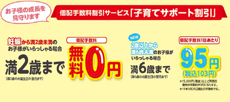 京都生活協同組合の子育てサポート