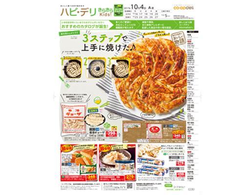 生活協同組合コープみらい(東京都)のカタログ画像