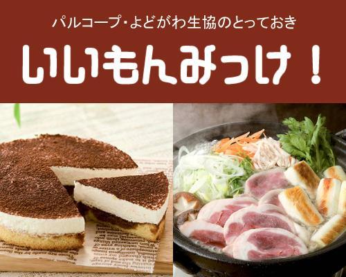 大阪よどがわ市民生活協同組合の商品画像