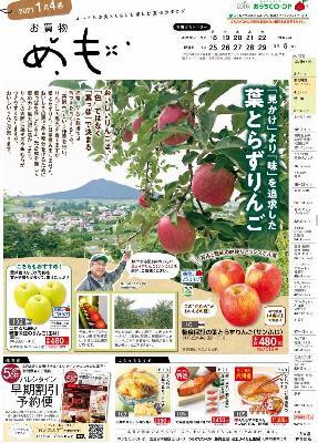 ユーコープ(神奈川)のカタログ画像