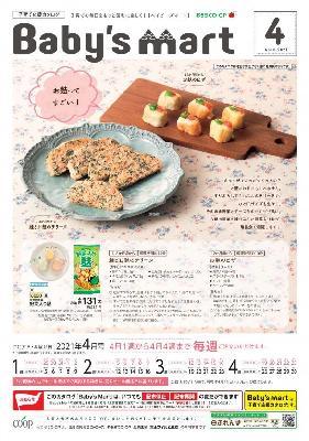 ユーコープ(静岡)のカタログ画像