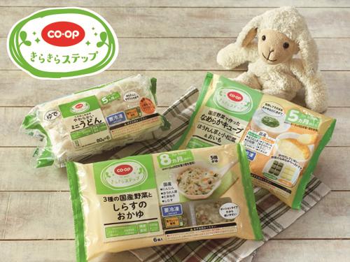 生活協同組合コープみらい(埼玉県)の商品画像