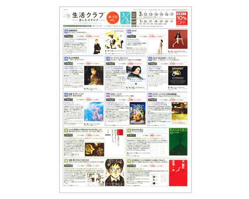 生活クラブ生活協同組合(栃木)のカタログ画像